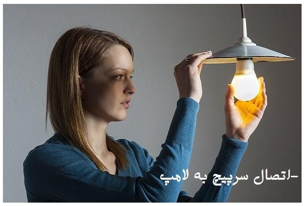 اتصال سرپیچ به لامپ