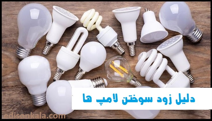 دلیل زود سوختن لامپ ها