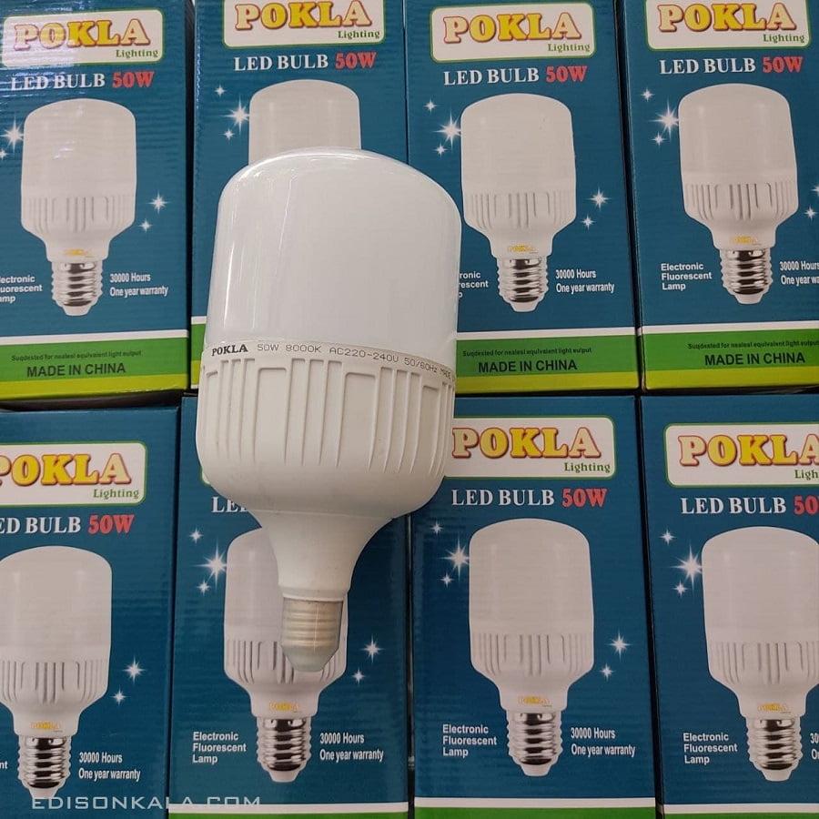 لامپ 50 وات پوکلا