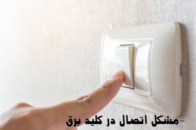 مشکل اتصال در کلید برق