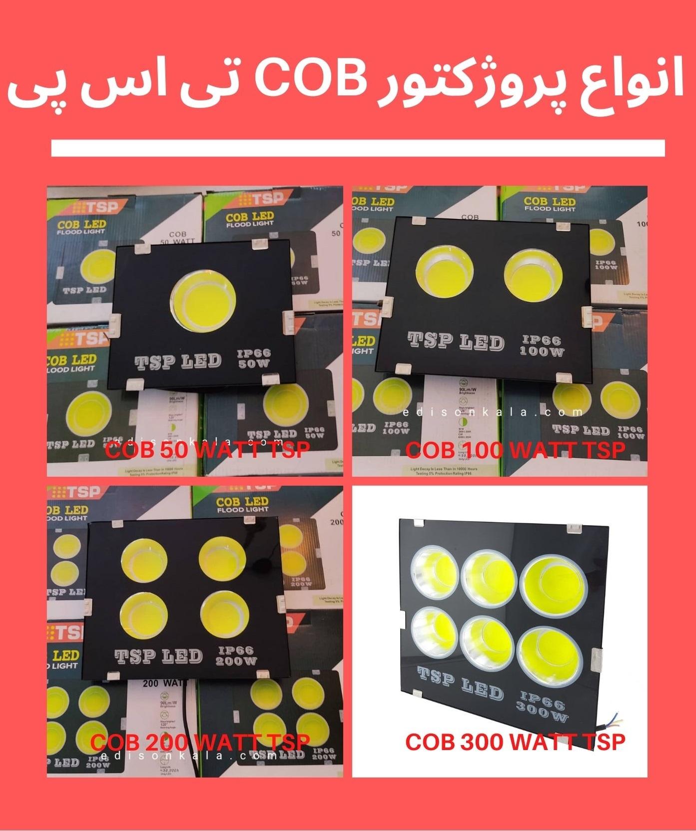انواع پروژکتور cob تی اس پی