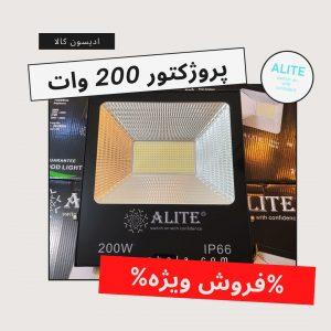 فروش ویژه پروژکتور 200 وات الیت