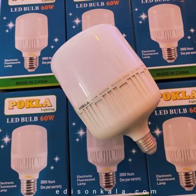 لامپ ال ای دی پوکلا 60 وات (2)