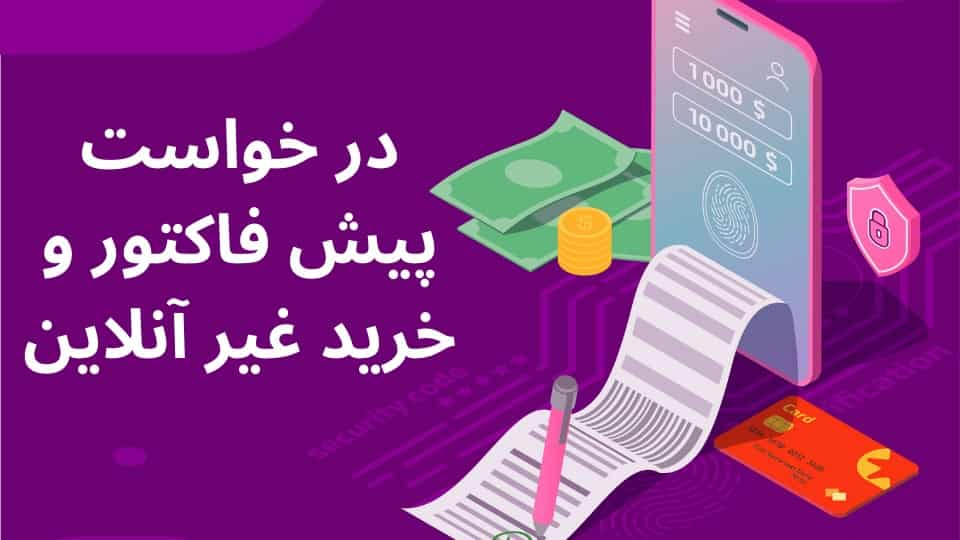 درخواست پیش فاکتور و خرید غیر آنلاین-