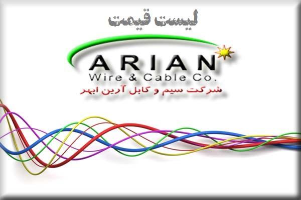 شرکت سیم و کابل آرین ابهر