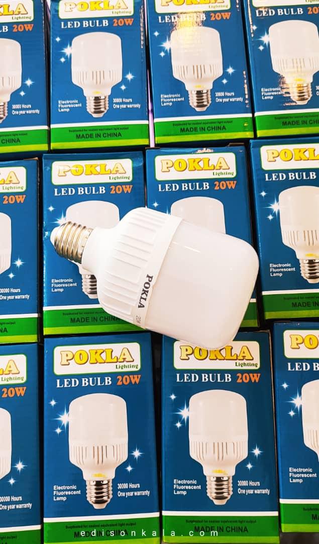 لامپ 20 وات ال ای دی پوکلا