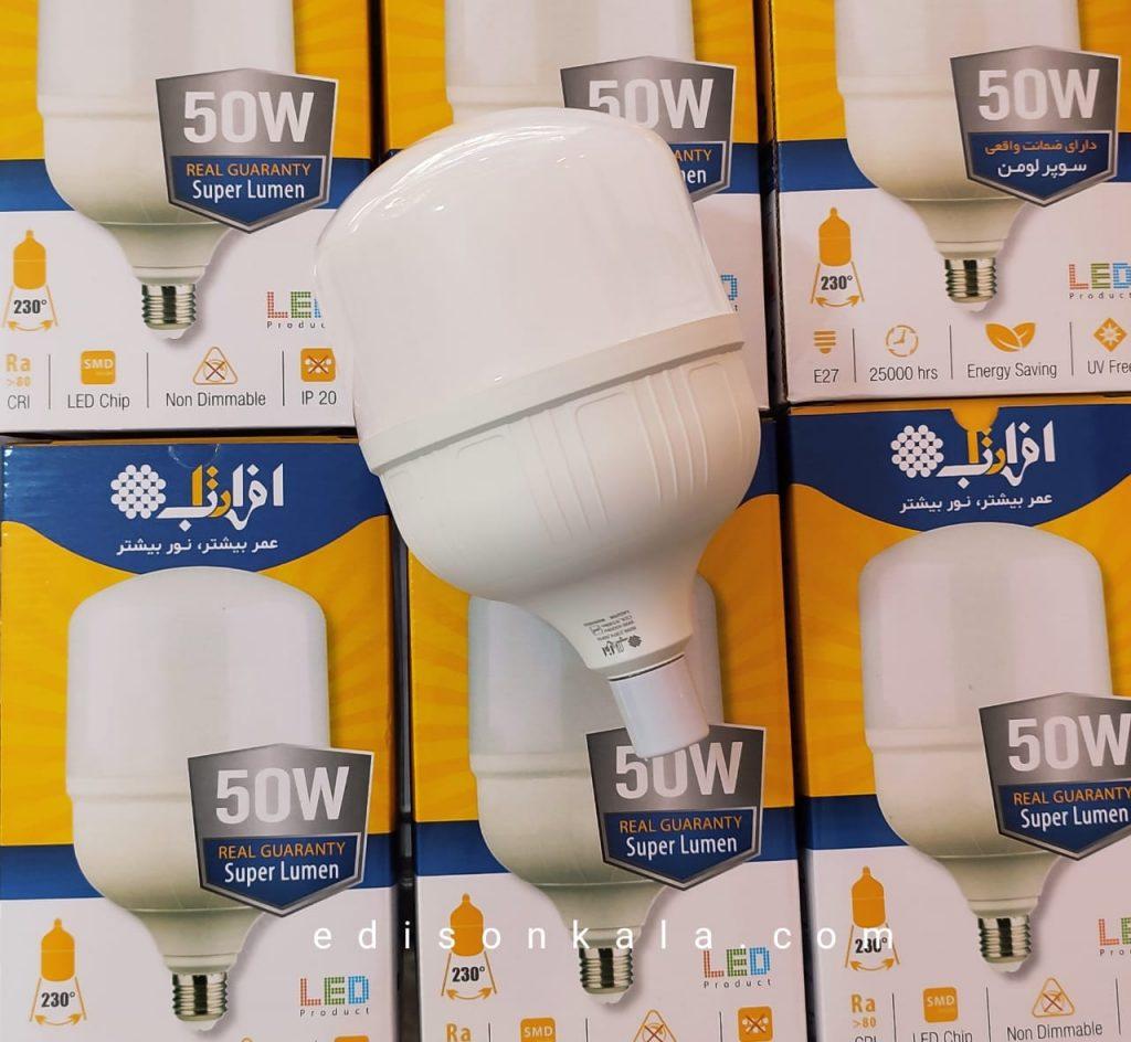لامپ 50 وات ایرانی افراتاب استوانه