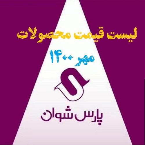 لیست قیمت محصولات شرکت پارس شوان مهر 1400