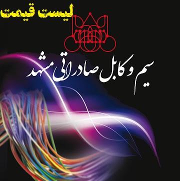 لیست قیمت سيم وكابل صادراتي مشهد