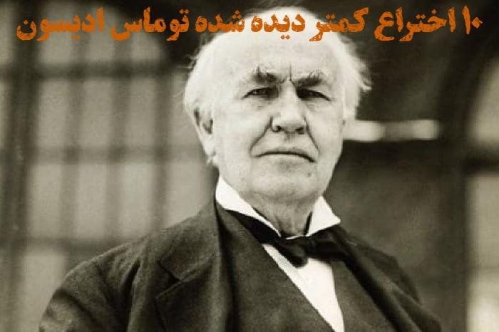 10 اختراع کمتر دیده شده توماس ادیسون